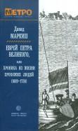 Еврей Петра Великого, или Хроника из жизни прохожих людей (1689-1738)