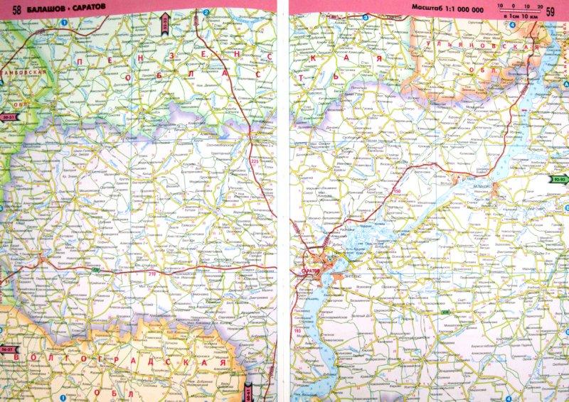 Иллюстрация 1 из 2 для Атлас автодорог России, Стран СНГ и Балтии (приграничные районы) | Лабиринт - книги. Источник: Лабиринт