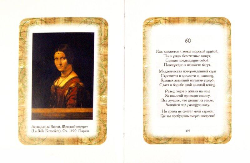 Иллюстрация 1 из 16 для Сонеты - Уильям Шекспир   Лабиринт - книги. Источник: Лабиринт