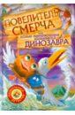 Емельянова Татьяна Александровна Повелитель смерча или новые приключения маленького динозавра