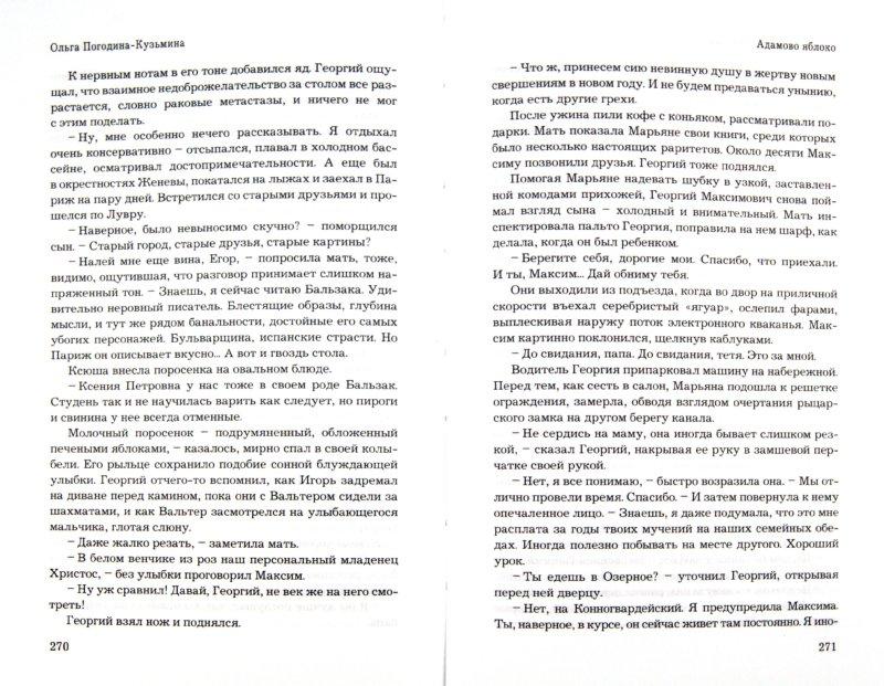 Иллюстрация 1 из 5 для Адамово яблоко - Ольга Погодина-Кузьмина | Лабиринт - книги. Источник: Лабиринт