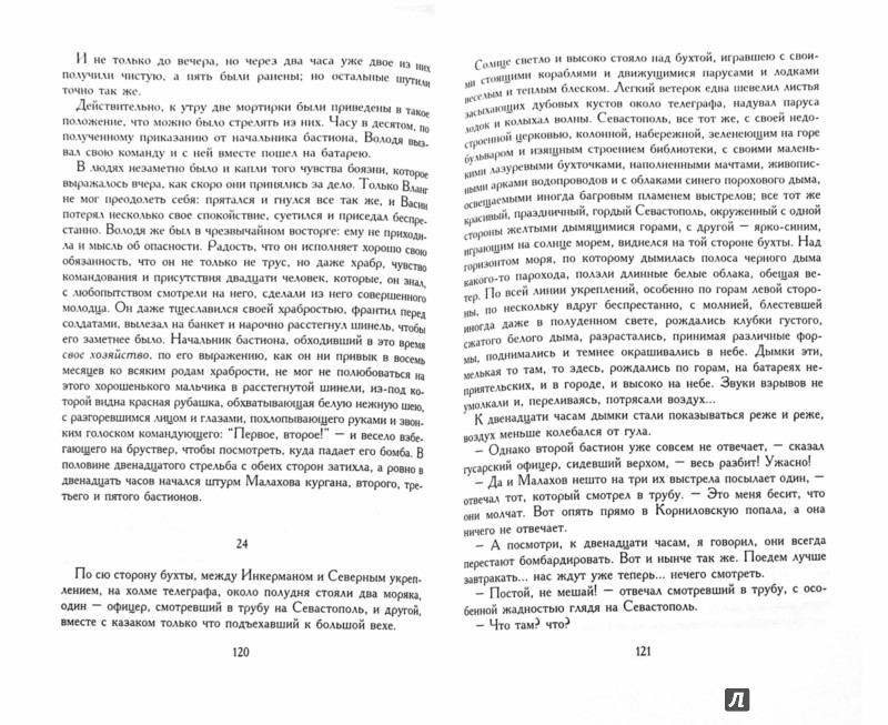Иллюстрация 1 из 17 для Избранное - Лев Толстой   Лабиринт - книги. Источник: Лабиринт