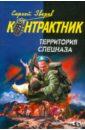 Зверев Сергей Иванович Территория спецназа цены онлайн
