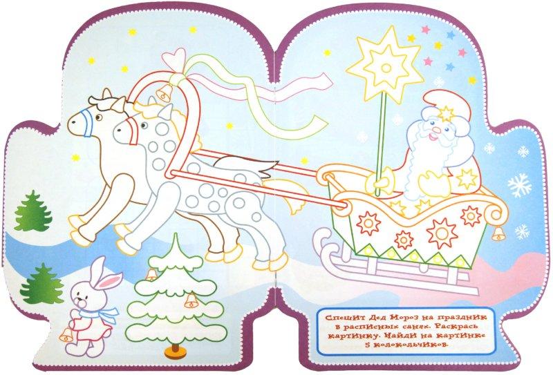 Иллюстрация 1 из 22 для Раскраски, игры, задания | Лабиринт - книги. Источник: Лабиринт