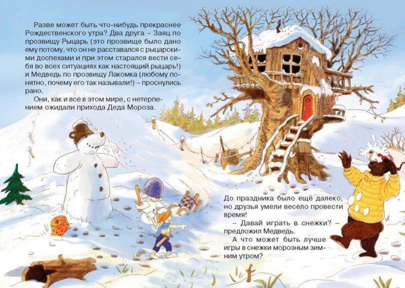 Иллюстрация 1 из 38 для Потерянное рождественское письмо - Валько | Лабиринт - книги. Источник: Лабиринт