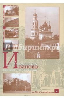 Иваново-Вознесенск и иваново-вознесенцы кровати купить в г иваново