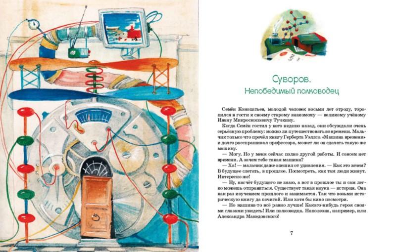 Иллюстрация 1 из 17 для Суворов. Непобедимый полководец - Игорь Малышев | Лабиринт - книги. Источник: Лабиринт