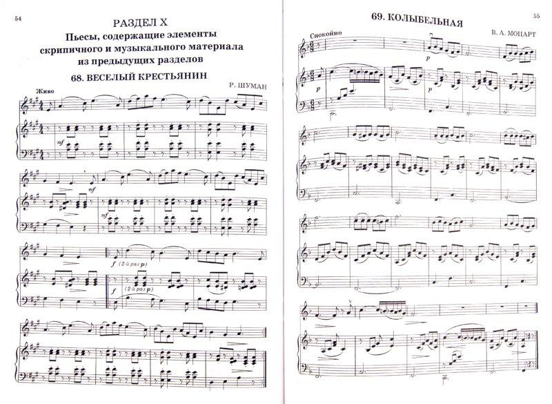 Иллюстрация 1 из 5 для Юному скрипачу: альбом пьес для учащихся младших классов ДМШ: клавир   Лабиринт - книги. Источник: Лабиринт