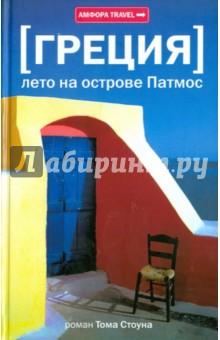 Греция. Лето на острове Патмос
