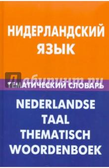 Нидерландский язык. Тематический словарь как я нажил 500 000 000 мемуары миллиардера рокфеллер д д