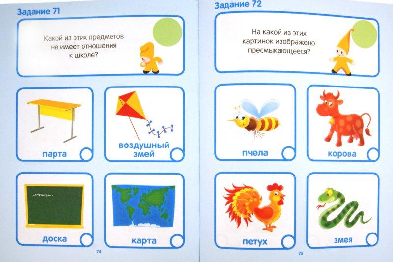 Иллюстрация 1 из 10 для Окружающий мир. Система тестов для детей 5-7 лет - Гаврилина, Топоркова, Щербинина, Кутявина | Лабиринт - книги. Источник: Лабиринт