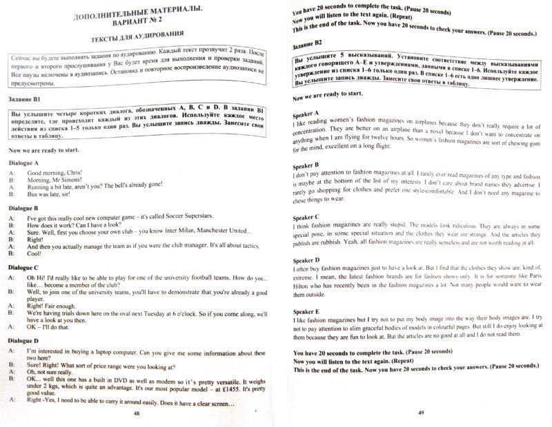 Иллюстрация 1 из 31 для Государственная итоговая аттестация выпускников 9 кл. в новой форме. Английский язык. 2012 (+ 2CD) - Ю.С. Веселова   Лабиринт - книги. Источник: Лабиринт