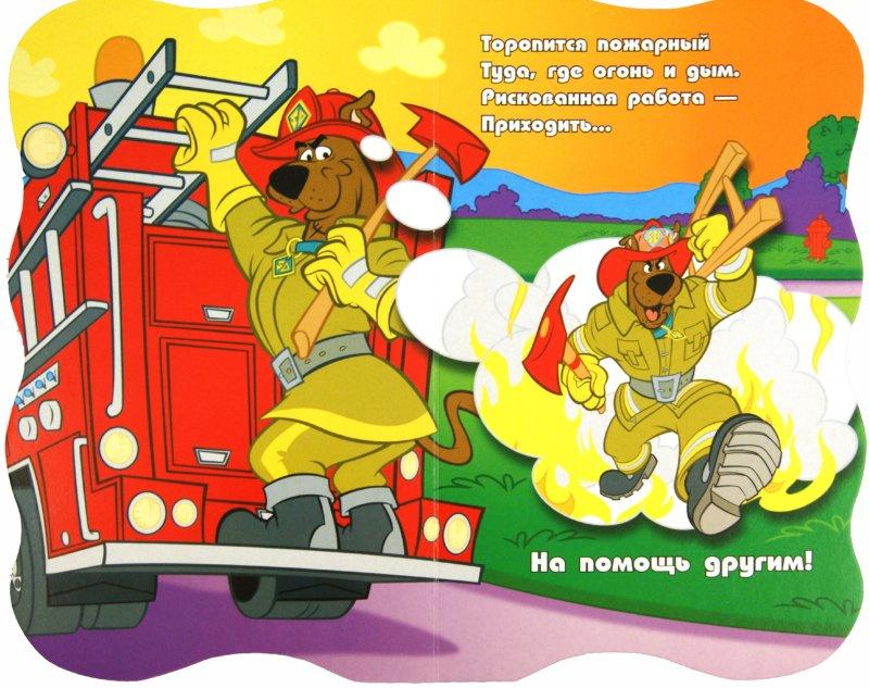 Иллюстрация 1 из 7 для Скуби-Ду. Стань героем! - Шошана Коэн   Лабиринт - книги. Источник: Лабиринт