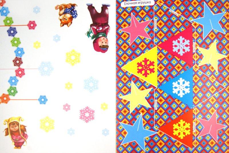 Иллюстрация 1 из 13 для Мастерская новогодних подарков. Книга с наклейками. Для детей от 7 лет | Лабиринт - книги. Источник: Лабиринт