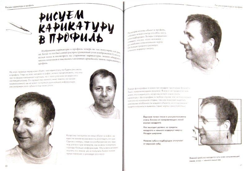 Иллюстрация 1 из 14 для Рисуем карикатуры: как правильно рисовать карикатуры в различных стилях - Мартин Поуп | Лабиринт - книги. Источник: Лабиринт