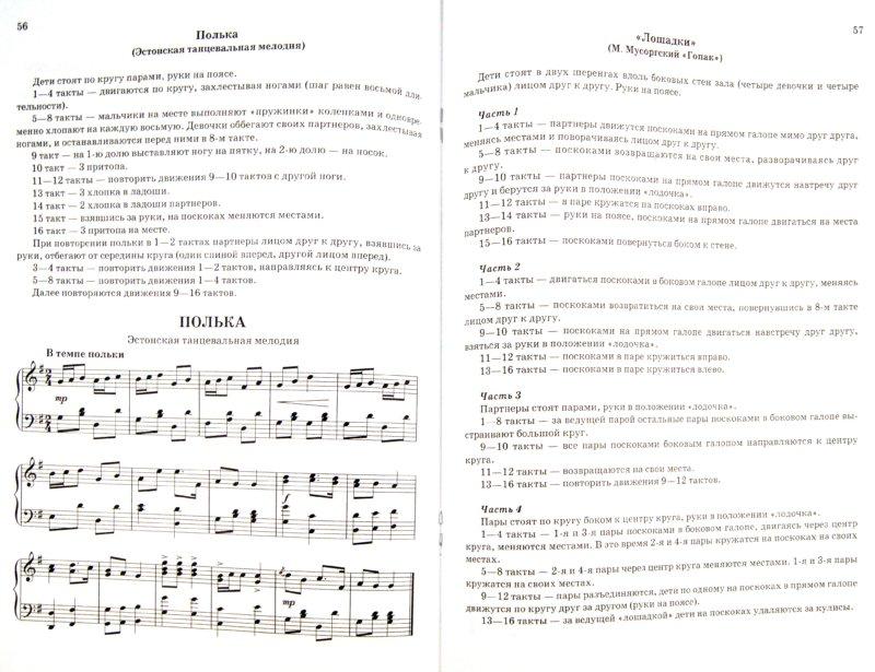 Иллюстрация 1 из 9 для Топотушки-хлопотушки: ритмика и вокальное воспитание для детей - Алла Щемененко | Лабиринт - книги. Источник: Лабиринт