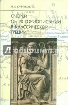 Очерки об историописании в классической Греции заза двалишвили сон геродота