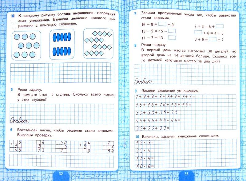Математика рабочая тетрадь моро 2 класс