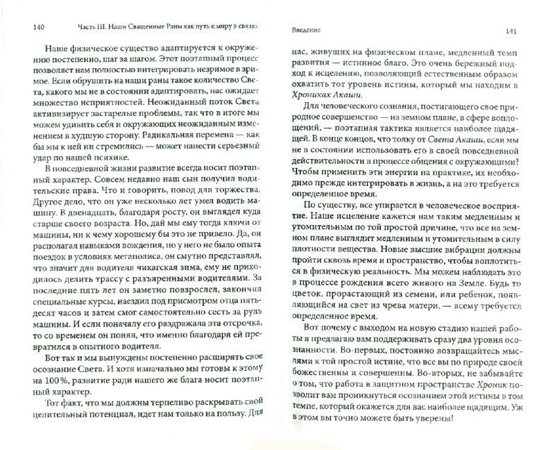 Иллюстрация 1 из 6 для Как исцелять Хрониками Акаши: использование силы Священных Ран - Линда Хау   Лабиринт - книги. Источник: Лабиринт