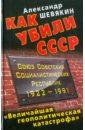 Шевякин Александр Петрович Как убили СССР. «Величайшая геополитическая катастрофа»