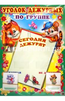 """Уголок дежурных по группе """"Лисенок и тигренок"""" (с карточками)"""