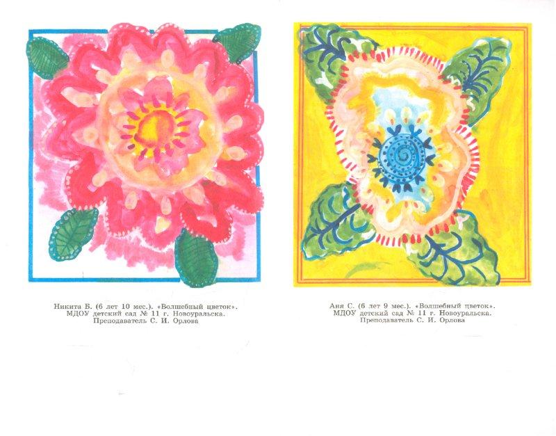 Иллюстрация 1 из 3 для Художественное творчество детей 2-8 лет. Методическое пособдие для воспитателей. ФГОС - Татьяна Доронова | Лабиринт - книги. Источник: Лабиринт