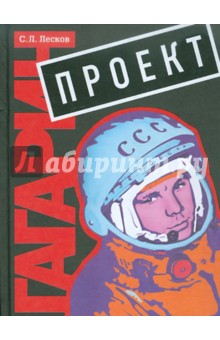 """Проект """"Гагарин"""""""