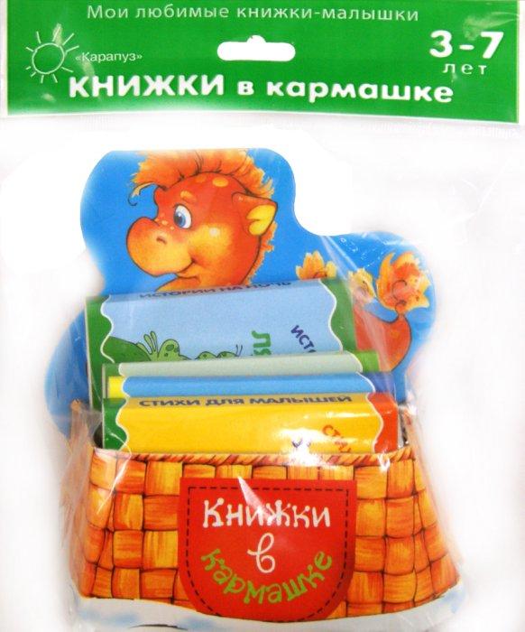 Иллюстрация 1 из 8 для Огненный дракон. Мой маленький книжный шкаф на 4 книжки - Волкова, Пушкин, Янушко | Лабиринт - книги. Источник: Лабиринт