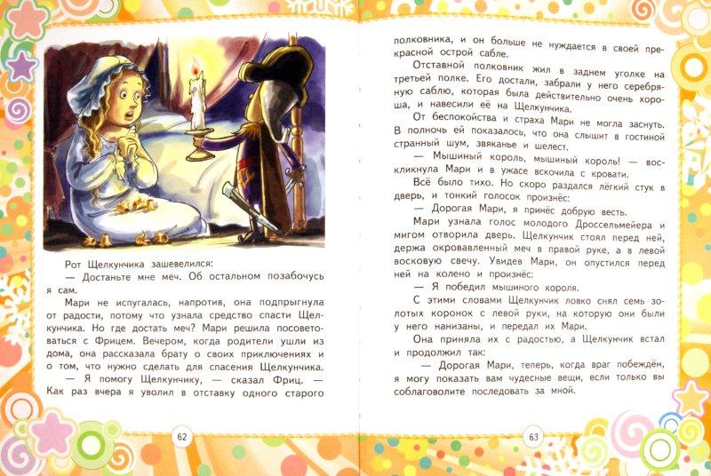 Иллюстрация 1 из 10 для Любимые сказки Дедов Морозов - Одоевский, Гофман, Перро, Андерсен | Лабиринт - книги. Источник: Лабиринт