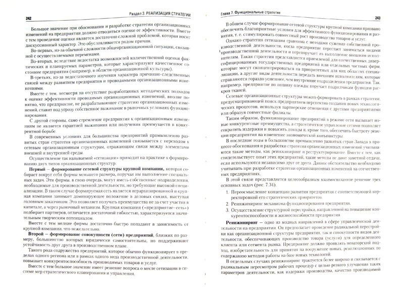 Иллюстрация 1 из 9 для Стратегический менеджмент.  Учебник для вузов - А. Петров   Лабиринт - книги. Источник: Лабиринт