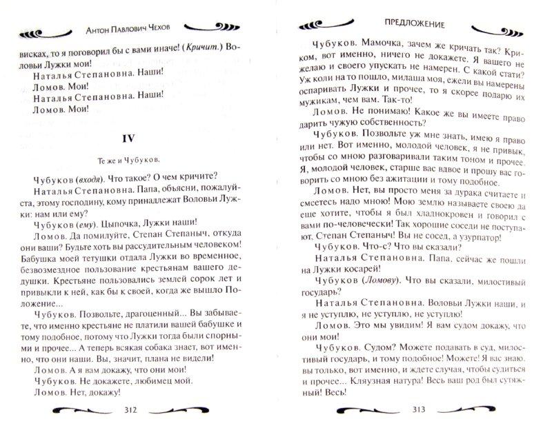 Иллюстрация 1 из 22 для Трагик поневоле - Антон Чехов | Лабиринт - книги. Источник: Лабиринт