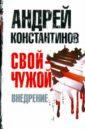 Константинов Андрей Дмитриевич Свой - чужой. Часть 2: Внедрение