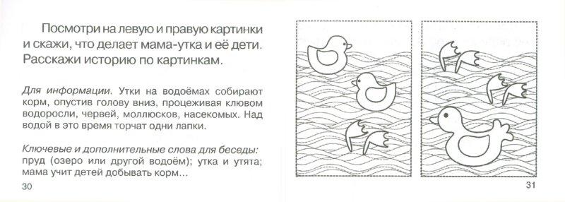 Иллюстрация 1 из 18 для Сочиняем истории по картинкам - Татьяна Воронина | Лабиринт - книги. Источник: Лабиринт