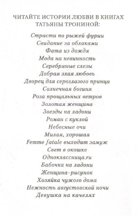 Иллюстрация 1 из 6 для Небесные очи - Татьяна Тронина | Лабиринт - книги. Источник: Лабиринт