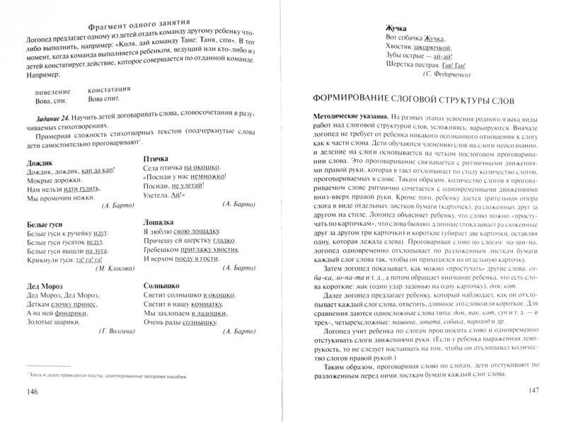 Иллюстрация 1 из 8 для Логопедия. Основы теории и практики - Жукова, Мастюкова, Филичева | Лабиринт - книги. Источник: Лабиринт