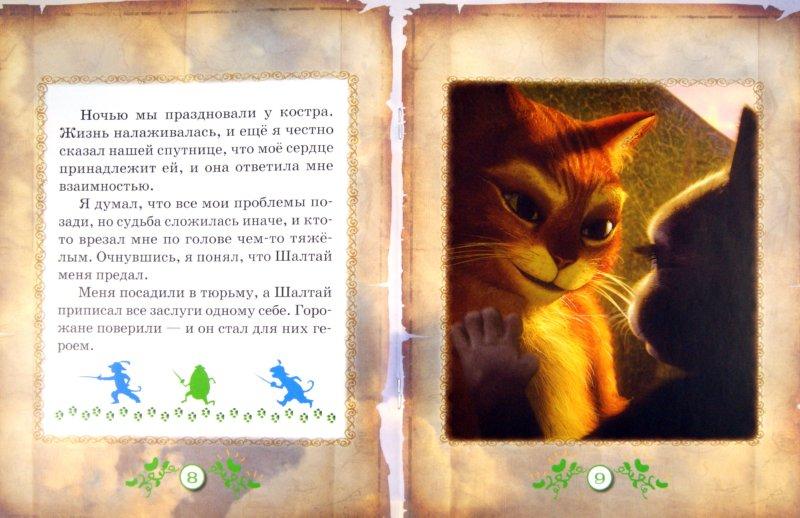 Иллюстрация 1 из 6 для Кот в сапогах. В погоне за мечтой. Мультколлекция | Лабиринт - книги. Источник: Лабиринт