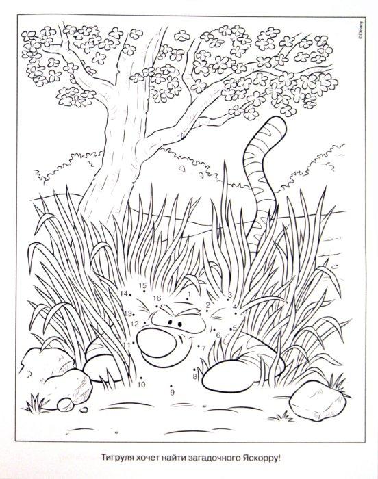 """Иллюстрация 1 из 2 для Умная раскраска """"Винни и его друзья"""" (№ 1192)   Лабиринт - книги. Источник: Лабиринт"""