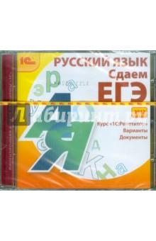 Сдаем ЕГЭ 2012. Русский язык (CDpc) быкова н г егэ русский язык для поступающих в вузы и подготовки к егэ