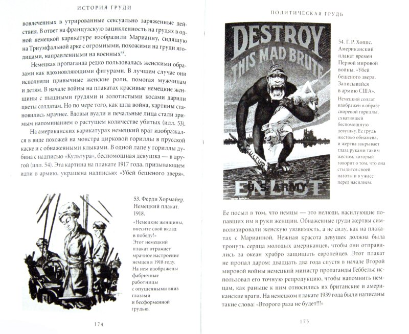 Иллюстрация 1 из 24 для История груди - Мэрилин Ялом | Лабиринт - книги. Источник: Лабиринт