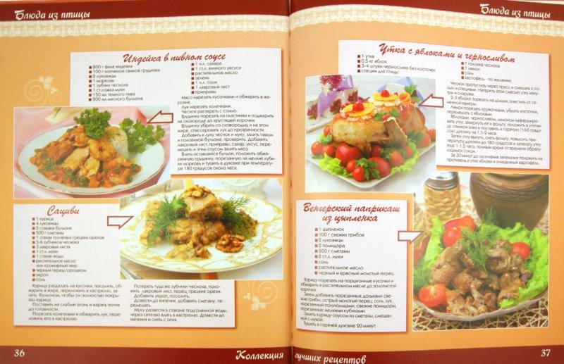 Иллюстрация 1 из 20 для Блюда из мяса и птицы   Лабиринт - книги. Источник: Лабиринт