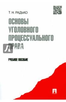 Основы уголовного процессуального права. Учебное пособие