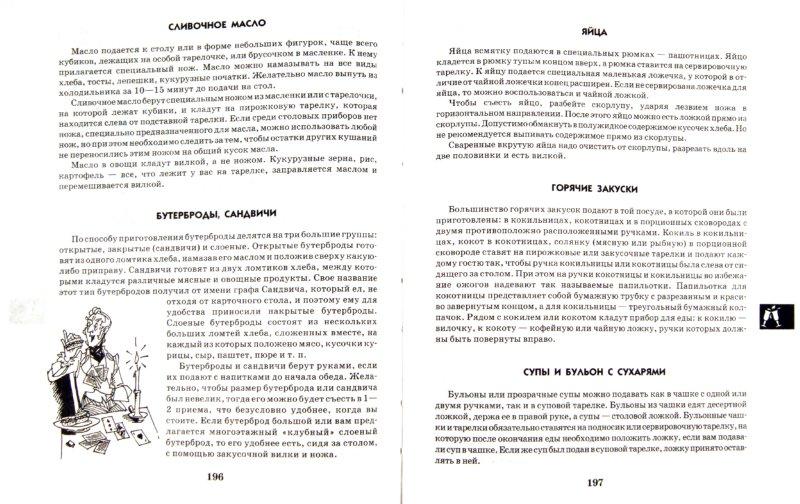 Иллюстрация 1 из 10 для Энциклопедия этикета | Лабиринт - книги. Источник: Лабиринт