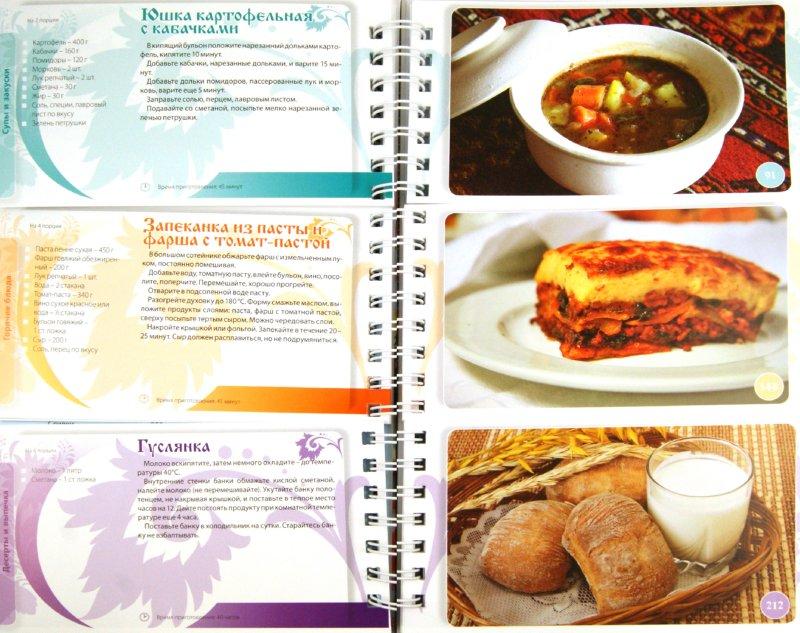 Иллюстрация 1 из 15 для Украинская кухня. 300 лучших рецептов | Лабиринт - книги. Источник: Лабиринт