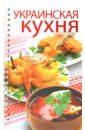 Украинская кухня. 300 лучших рецептов