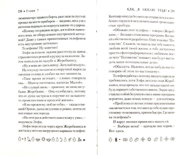 Иллюстрация 1 из 16 для Артемис Фаул. Зов Атлантиды - Йон Колфер | Лабиринт - книги. Источник: Лабиринт
