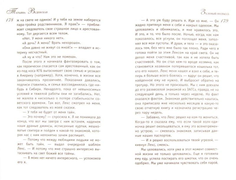 Иллюстрация 1 из 4 для Зеленый подъезд - Татьяна Веденская   Лабиринт - книги. Источник: Лабиринт