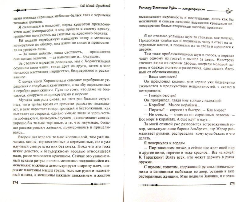 Иллюстрация 1 из 2 для Ричард Длинные Руки - ландесфюрст - Гай Орловский | Лабиринт - книги. Источник: Лабиринт