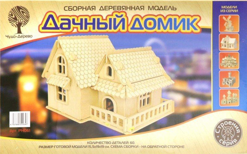 Иллюстрация 1 из 7 для Загородный домик (PH061) | Лабиринт - игрушки. Источник: Лабиринт