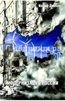 Модернизация России: сохранится ли после 2012 года? Уроки по ходу полуприцеп маз 975800 3010 2012 г в