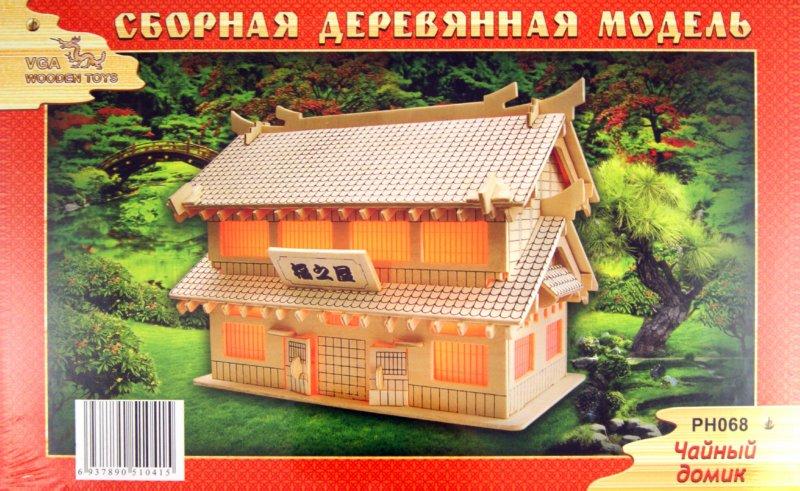 Иллюстрация 1 из 4 для Чайный домик (PH068) | Лабиринт - игрушки. Источник: Лабиринт